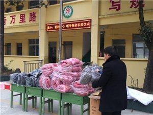 双河镇龙家小学:贫困儿童喜穿爱心棉衣迎新年