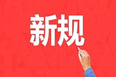 1月1日起,�@些新��⒂绊�你我生活!