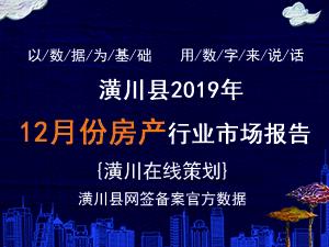 潢川县2019年12月份房地产市场报道