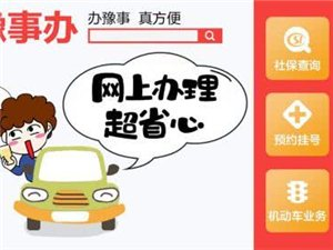 """亚博体育yabo88在线人的办事平台""""豫事办""""正式上线运行啦…"""