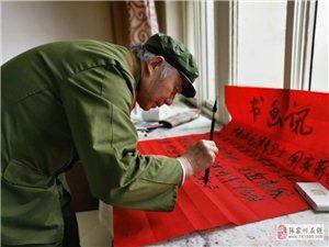 【书讯】毛主席的忠诚卫士李丙需来张家川书画交流