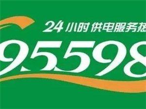 国网酒泉市肃州区供电公司2020年1月7日检修计划