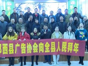 郧西县广告协会全体会员向全县人民拜个早年