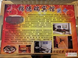 锦德瑞宾馆,张家川唯一的四星级宾馆,老百姓能消费得起的好去处
