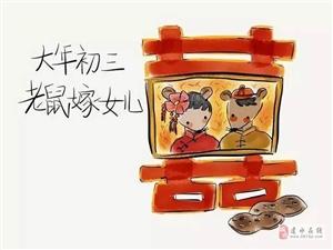 最全春节习俗
