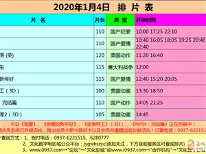 嘉峪�P市文化�底蛛�影城2020年1月4日排片表