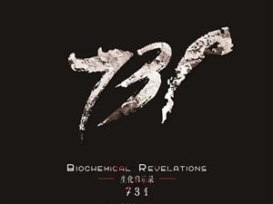 电影《731》备案号查询,定档在什么时候?