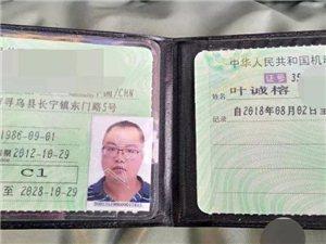 失物招领:新罗捡到一张叶诚榕驾驶证,大家相互转告!