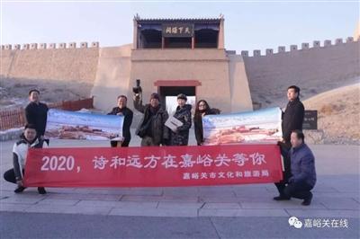 嘉峪关文旅局迎接2020年到来的第一位游客