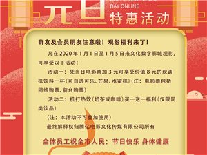 嘉峪�P市文化�底蛛�影城20年1月5日排片表
