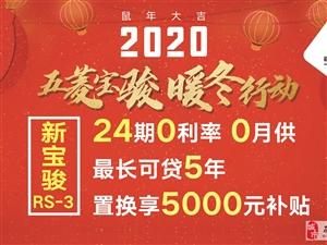 """2020五菱���E""""暖冬行�印遍_始啦!"""