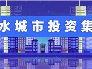 修水城市投�Y集�F旗下招聘信息