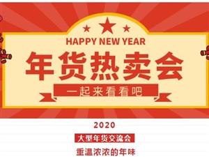 2020迎新春年���火爆�硪u江山!油米免�M送了!