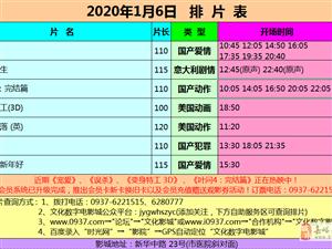 嘉峪�P市文化�底蛛�影城2020年1月6日排片表