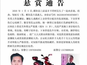 江西一男子杀害一家三口后携11岁外甥女逃走!悬赏金涨至15万