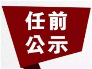 【城事】拟任命澳门金沙城中心市人民检察院检察员职务的任命前公示公告