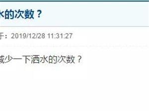 网友建议:大冬天的,潢川的洒水车能不能减少一下洒水的次数...