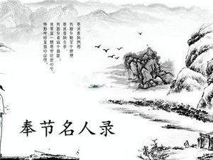 奉�名人・夔州故事