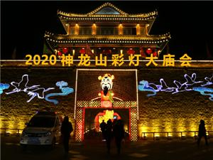 彩�粢��V安・�g�分��年――2020�V安神��山新春彩�舸�R��