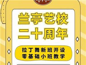 9.9元�筇m亭�校拉丁舞5天�w��n!