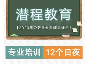 �_化��程教育2020年公��T省考招生���