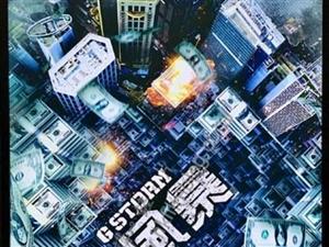 电影《反贪风暴5》值得去投资嘛?总制作成本是多少?