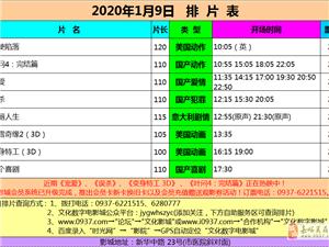 嘉峪关市文化数字电影城2020年1月9日排片表