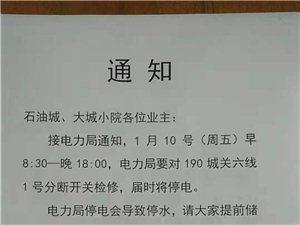 临潼区石油城、大城小院各位业主注意啦!!!
