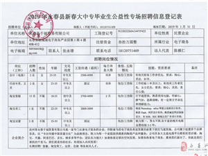 永春县千福贸易有限公司