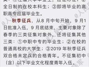2020年春季征兵全面展�_,3月底�Y束!