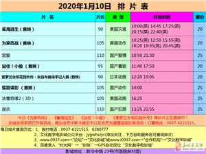 嘉峪关市文化数字电影城20年1月10日排片表