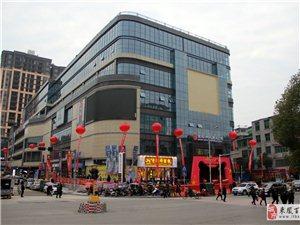 来凤中心商业广场开业大吉