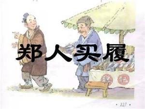 """""""寓言故事诗""""(2)郑人置履"""