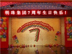 潢川县明珠集团隆重举行七周年庆典活动