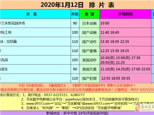 嘉峪关市文化数字电影城2020年1月12日排片表