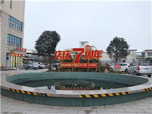 亚博体育yabo88在线县明珠集团隆重举行七周年庆典活动