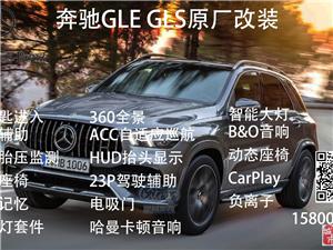 19款奔驰GLE改ACC自适应巡航盲点辅助车道保持360全景