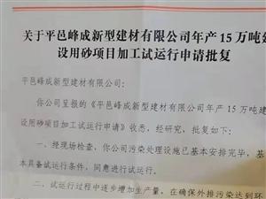 平邑两企业涉嫌环保公文造假