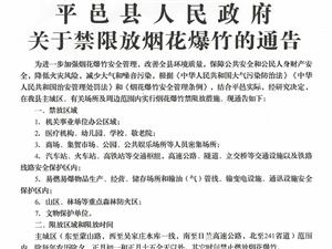 平邑县关于禁限放烟花爆竹的通告!