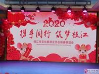 枝江市文化旅游业协会举办2020新春联谊会