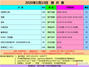 嘉峪关市文化数字电影城20年1月13日排片表