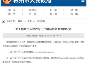 彬州市人民政府门户网站域名更新啦  snbinzhou.gov.cn