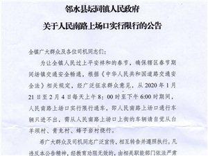 邻水县坛同镇人民政府 关于人民南路上场口实行限行的公告
