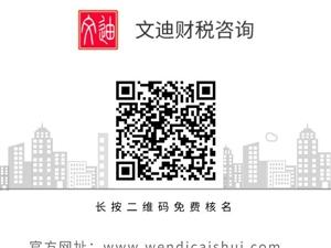 台湾文迪財稅告訴你,公司不註銷的8大危害!