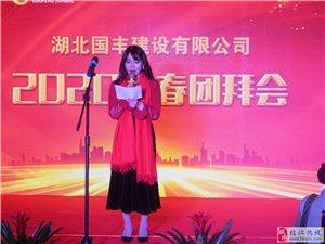 湖北国丰建设有限公司举办2020年新春团拜会