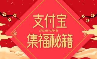 """2020年支付��""""集五福""""2大全新玩法,�s�o加��互助群吧!"""