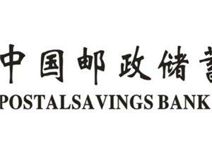 云梦邮政银行