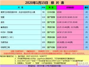 嘉峪关市文化数字电影城2020年1月15日排片表