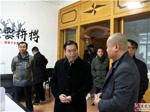 县委书记邢祖训到来凤百姓网调研考察