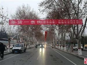 滑县城管局设置临时年货市场迎新春